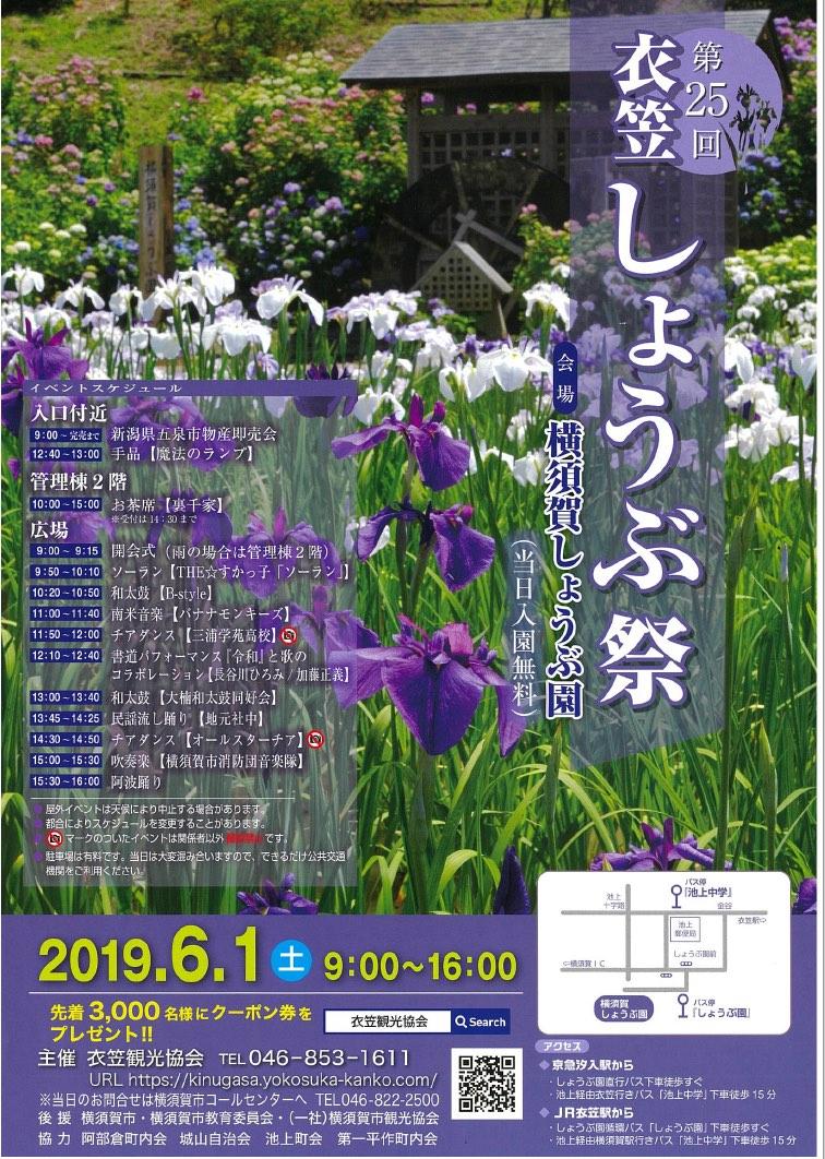 横須賀菖蒲園しょうぶ祭に参加します